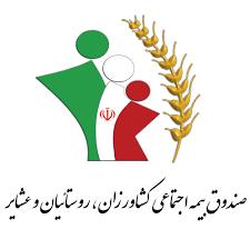 صندوق بیمه اجتماعی کشاورزان، روستاییان و عشایر